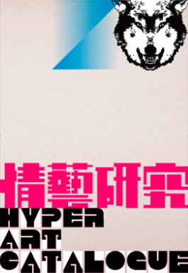 HYPER ART CATALOGUE