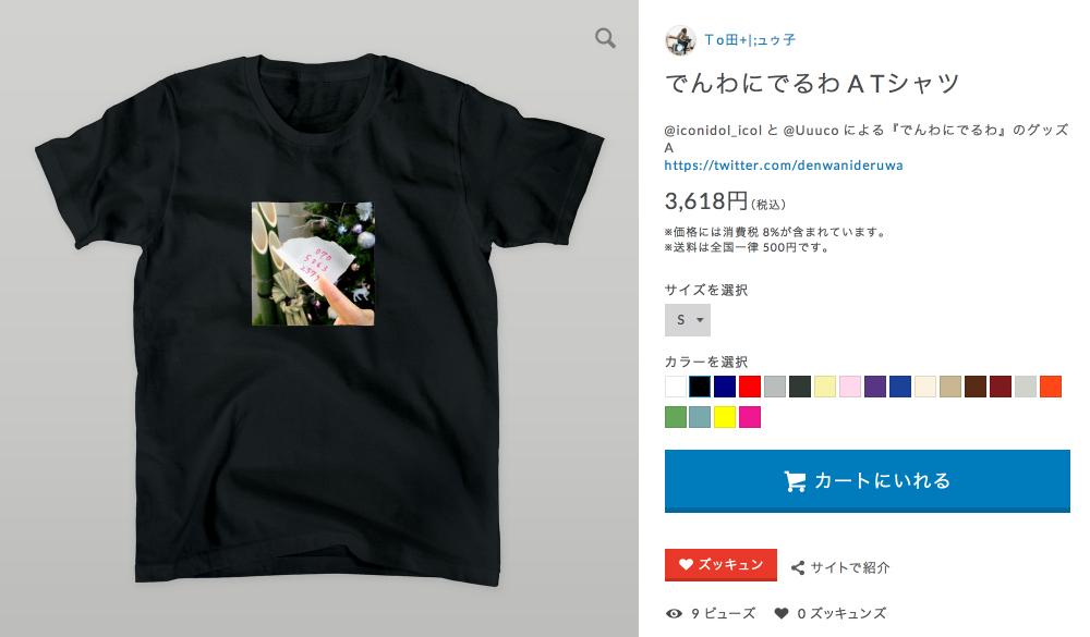 でんわにでるわTシャツ